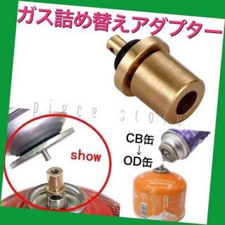 ガス詰め替えアダプター パッキン付き CB缶からOD缶補充・充填 新品未使用(ストーブ/コンロ)