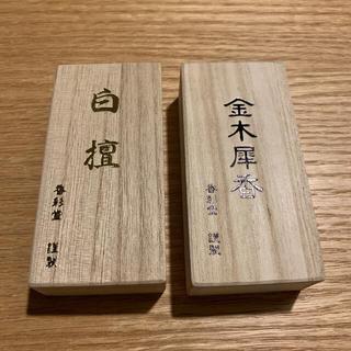 香杉堂 謹製 白檀 極品 金木犀 お香
