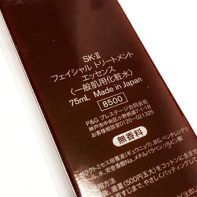 SK-II(エスケーツー)のSK-II 正規品 フェイシャルトリートメントエッセンス コスメ/美容のスキンケア/基礎化粧品(化粧水/ローション)の商品写真