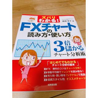 ズバリわかる!FXチャートの読み方・使い方 3倍儲かるチャート分析術(ビジネス/経済/投資)