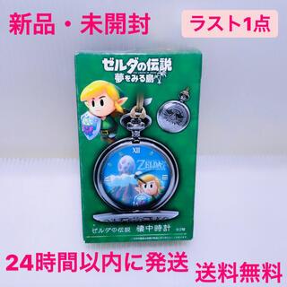 TAITO - 【新品 未開封】ゼルダの伝説 夢をみる島 懐中時計