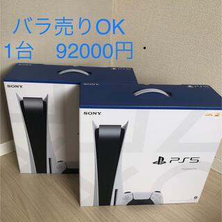 PlayStation - PlayStation5 2台セット(バラ売り可)