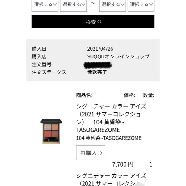 SUQQU(スック)のSUQQU   シグニチャーカラーアイズ  104 黄昏染 コスメ/美容のベースメイク/化粧品(アイシャドウ)の商品写真