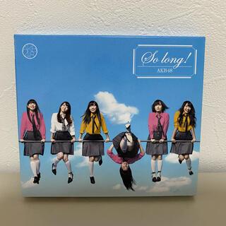 エーケービーフォーティーエイト(AKB48)のso long/AKB48(ポップス/ロック(邦楽))