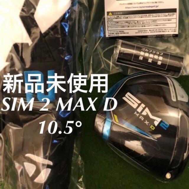 TaylorMade(テーラーメイド)の新品 未使用 日本正規品 SIM 2 MAX D-ドライバーヘッド10.5度 スポーツ/アウトドアのゴルフ(クラブ)の商品写真
