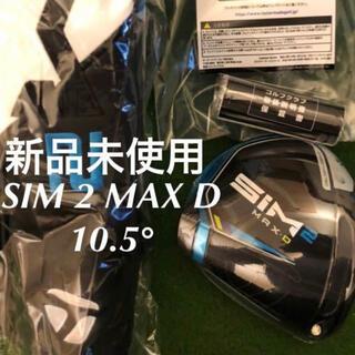 TaylorMade - 新品 未使用 日本正規品 SIM 2 MAX D-ドライバーヘッド10.5度