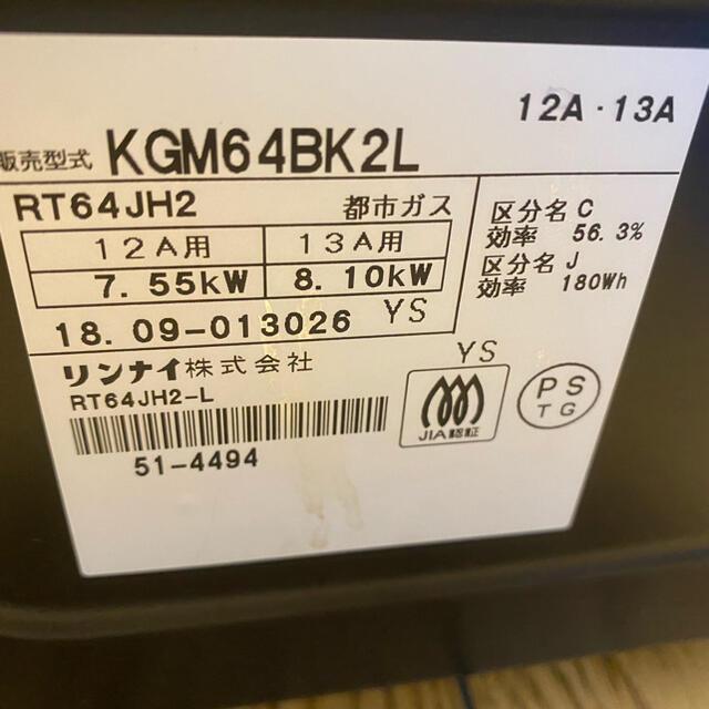 Rinnai(リンナイ)の送料込み 2018年製 リンナイ 都市ガス テーブル コンロ ガスコンロ スマホ/家電/カメラの調理家電(ガスレンジ)の商品写真