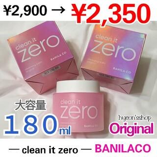 banila co. - 💚【6月13日までセール価格】バニラコ:オリジナル 大容量 180ml