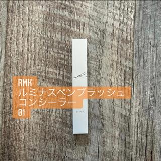RMK - RMK ルミナスペンブラッシュコンシーラー01