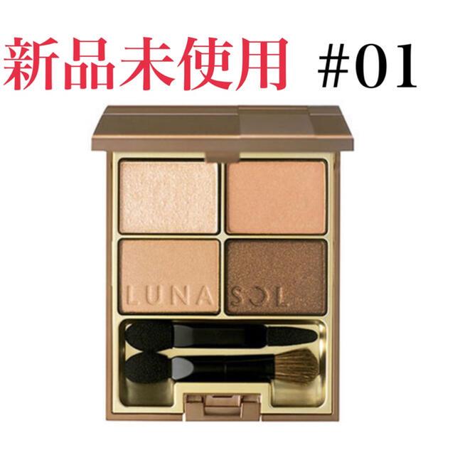 LUNASOL(ルナソル)のLUNASOL ルナソル スキンモデリングアイズ01 Beige Beige コスメ/美容のベースメイク/化粧品(アイシャドウ)の商品写真