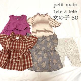 petit main - 女の子 まとめ売り 80