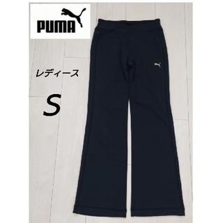 プーマ(PUMA)の★★PUMA レディース ワイドパンツ サイズS(トレーニング用品)