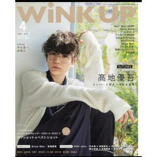Johnny's - wink up 2021年4月号 髙地優吾