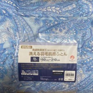 西川 - 抗菌防臭加工洗える羽毛肌掛ふとんブルー