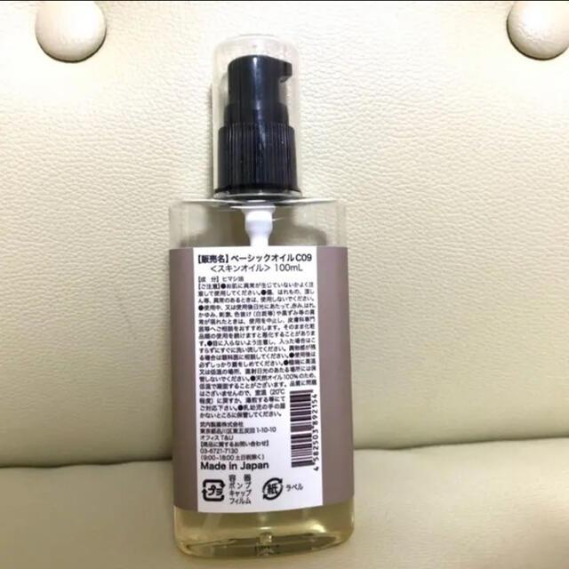 スキンオイル CASTOR OIL  ヒマシ油 オイル 100mm コスメ/美容のボディケア(ボディオイル)の商品写真