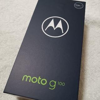 アンドロイド(ANDROID)のmoto g100 インディセントスカイ 新品未開封(スマートフォン本体)