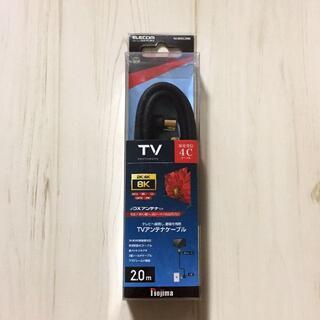 エレコム(ELECOM)のELECOM TV アンテナケーブル 4Cケーブル 2K 4K 8K 2m(映像用ケーブル)