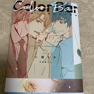 イエスかノーか半分か読本 Color Bar 一穂ミチ (ボーイズラブ(BL))