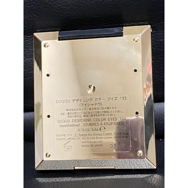 SUQQU(スック)の新品未使用 SUQQU アイシャドウ デザイニングカラーアイズ 133蜻蛉玉 コスメ/美容のベースメイク/化粧品(アイシャドウ)の商品写真
