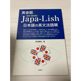 英会話Japa-Lish : 日本語の英文法語順