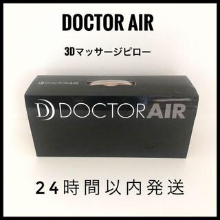 ドクターエア 3Dマッサージピロー RT2103 ブラック (マッサージ機)