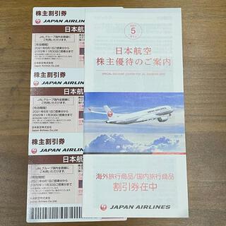 ジャル(ニホンコウクウ)(JAL(日本航空))の【最新】JAL 日本航空 株主優待券 割引券 50%OFF(航空券)