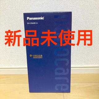 Panasonic - 新品未開封 パナソニック ヘアドライヤー ナノケア EH-CNA0E-A