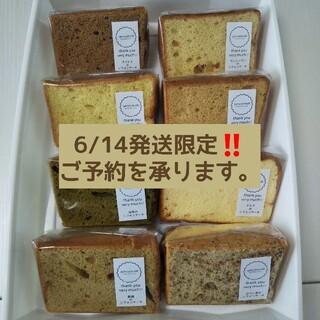 終了致しました!!    【6/14(月)発送限定】cutシフォンケーキ (菓子/デザート)