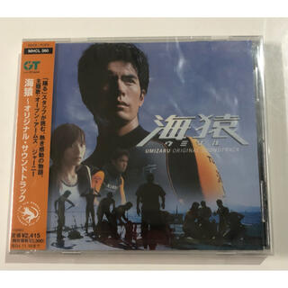 未開封品 海猿 UMIZARU~オリジナル・サウンドトラック(映画音楽)