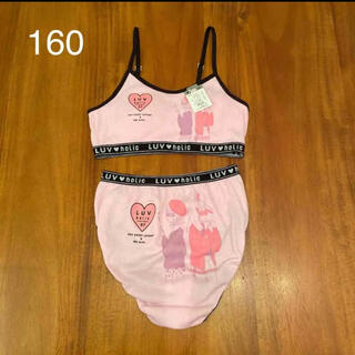 新品 LUV♡holic ブラジャー ショーツ ハーフトップ 160 女の子