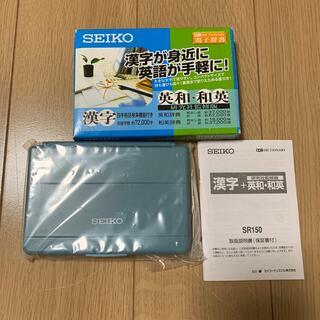 セイコー(SEIKO)のSEIKO 電子辞書 SR150(語学/参考書)