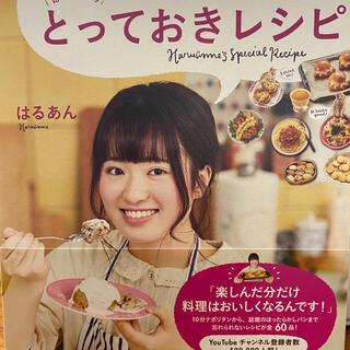 はるあんのとっておきレシピ 今日食べたい一品がすぐに見つかる!(料理/グルメ)