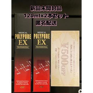【新品未開封品】薬用ポリピュアEX 120ml×2本セット