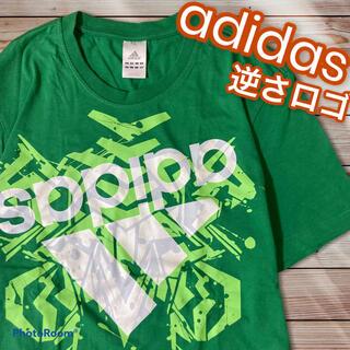 adidas - 【美品】アディダス adidas 逆さ ビッグロゴ Tシャツ 緑 グリーン XO