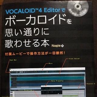 VOCALOID 4 Editorでボ-カロイドを思い通りに歌わせる本 付属ム-(楽譜)