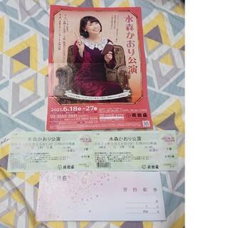 明治座 水森かおり公演 ペアチケット(演劇)