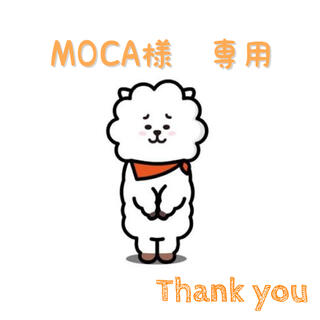 MOCA様 専用(アイドル)