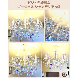 ゴージャス シャンデリア 9灯 ホワイト(天井照明)