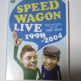 スピードワゴン LIVE集 DVD(趣味/実用)