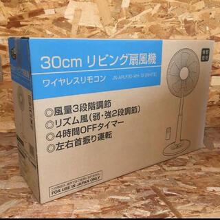 【送料無料】ワイヤレスリモコン付き☆ 30センチリビング扇風機