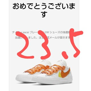 NIKE - SACAI × NIKE BLAZER LOW マグマオレンジ 23.5cm