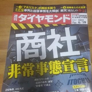 週刊ダイヤモンド 2021 6月19日(ビジネス/経済/投資)