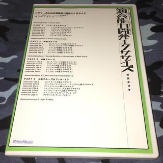 ドラマーのための演奏能力開発エクササイズ 解説書付き DVD 動作確認済み(趣味/実用)