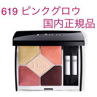 Dior - ディオール Dior サンク クルール クチュール 619 ピンクグロウ