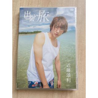 近藤頌利 出会い旅 DVD(その他)