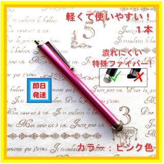 新品 反応がよい タッチペン ピンク 軽量 使いやすい ゲーム スマホ ビジネス(その他)