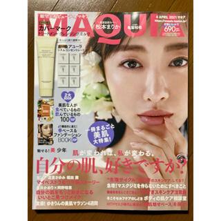 マキア 4月号 雑誌のみ(美容)
