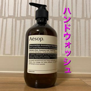 Aesop - 【新品・未開封】Aesop レスレクションハンドウォッシュ 500ml