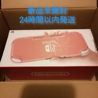 ニンテンドースイッチ(Nintendo Switch)の【新品未開封】Nintendo Switch Lite コーラル 本体(携帯用ゲーム機本体)