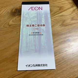 AEON - イオン 株主優待 マックスバリュ 5000円分
